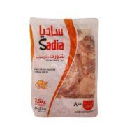 Sadia Frozen Chicken Shawarma